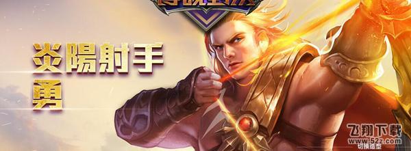 传说对决勇怎么玩 传说对决勇玩法技巧介绍_52z.com