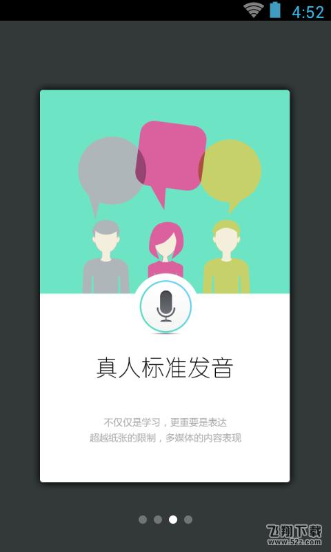日语发音单词会话V2.9.2 安卓版_52z.com