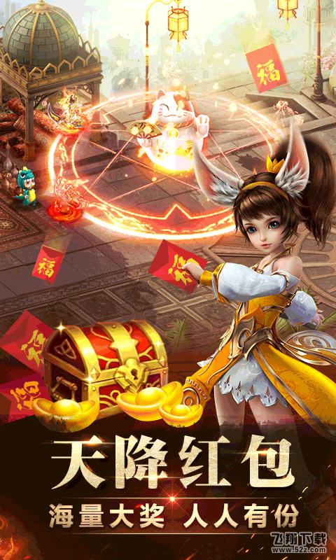 神魔V3.3.35 全民助手版_52z.com