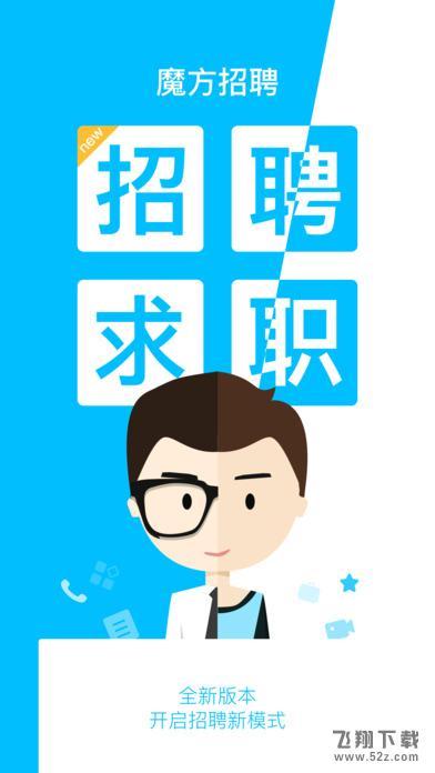 魔方招聘V2.0.2 iPhone版_52z.com