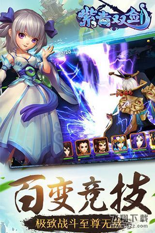 紫青双剑V3.2 全民助手版_52z.com