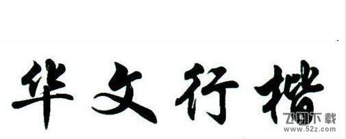 华文行楷字体_52z.com