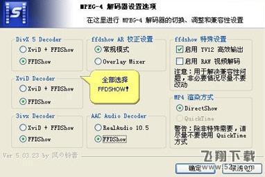 暴风影音解码器V4.0 绿色完整版_52z.com