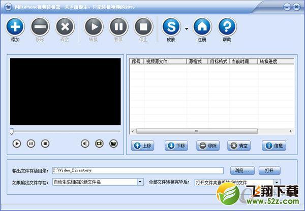 闪电iPhone视频转换器V10.9.0 官方最新版_52z.com