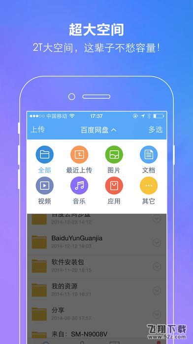 百度网盘V6.12.3 iPhone版_52z.com