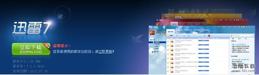 迅雷7V7.9.44.5056 官方正式版_52z.com