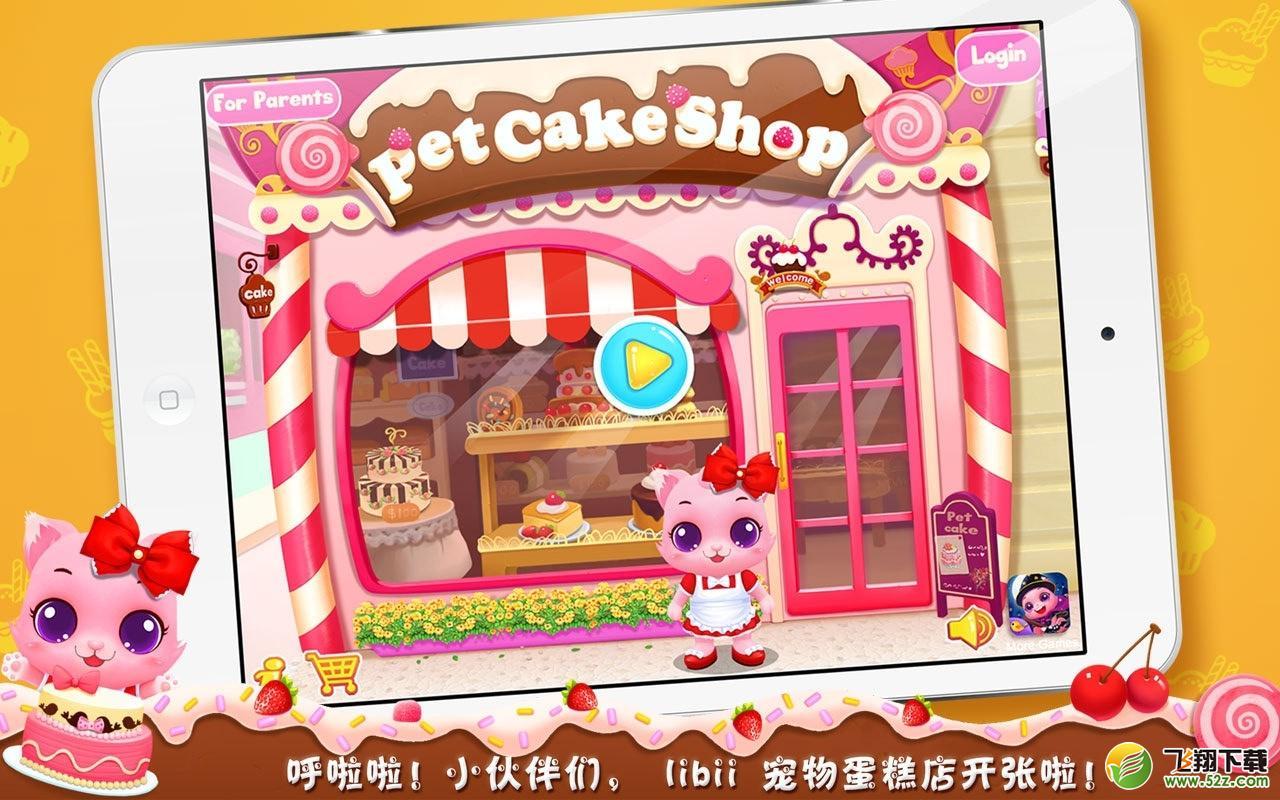 宠物蛋糕店V1.4 电脑版_52z.com