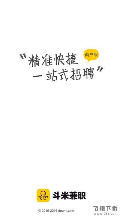 斗米兼职商家V1.5.1 iPhone版_52z.com