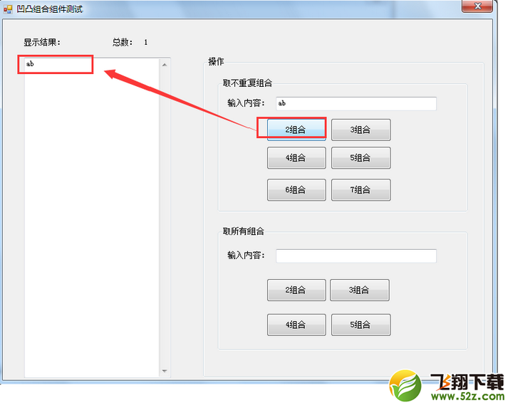 凹凸组合组件V1.0.0 免费版_52z.com
