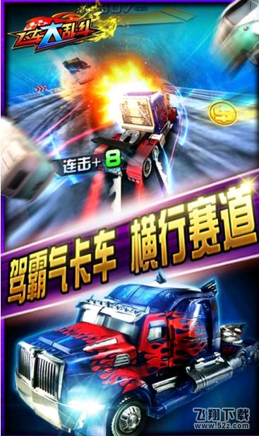 飞车大乱斗叉叉助手辅助V1.0.0 安卓版_52z.com