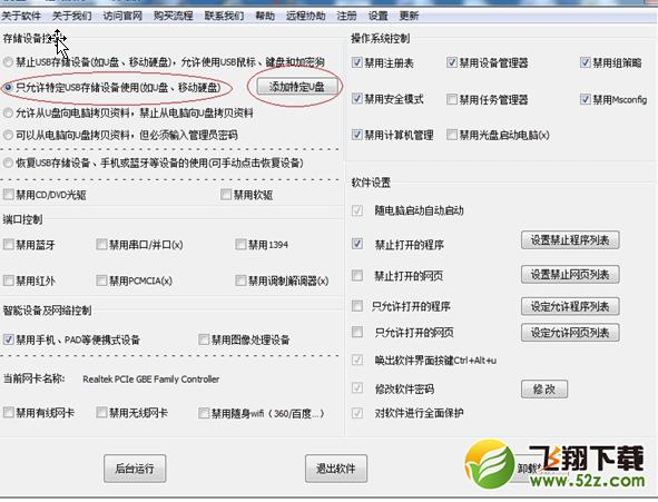 大势至USB接口禁用软件V8.1 绿色版_52z.com