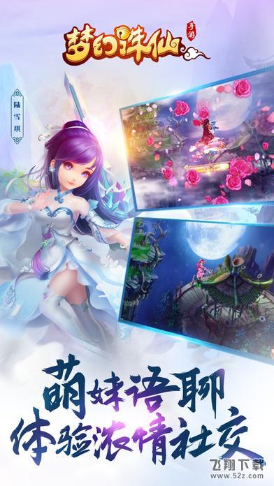 梦幻诛仙V1.2.1 安卓版_52z.com