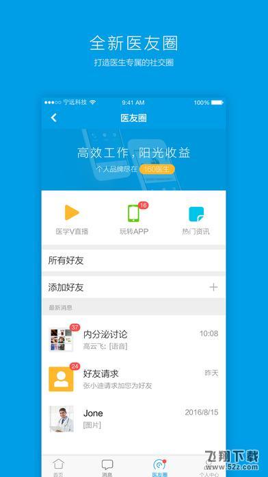 就医160医生V2.13.0 iPhone版_52z.com