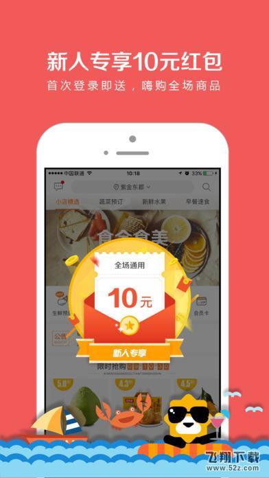 苏宁小店V3.0.3 iPhone版_52z.com