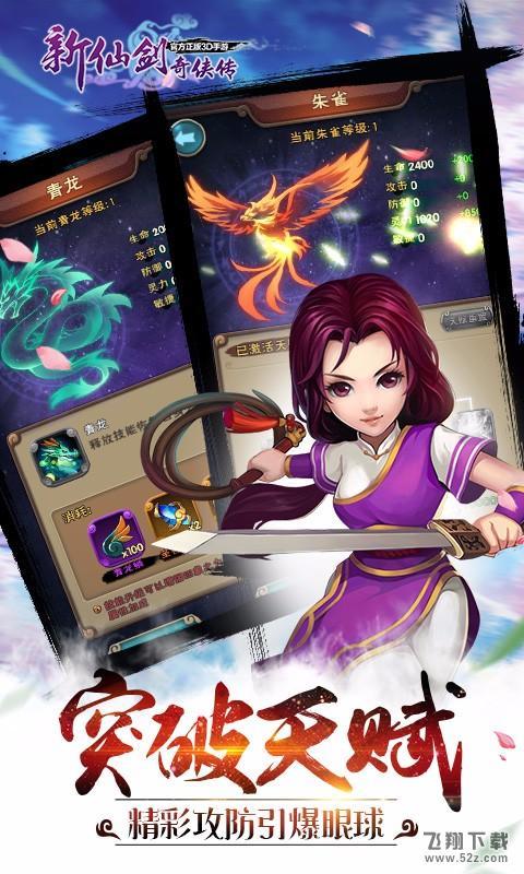 新仙剑奇侠传V2.8.0 百度版_52z.com