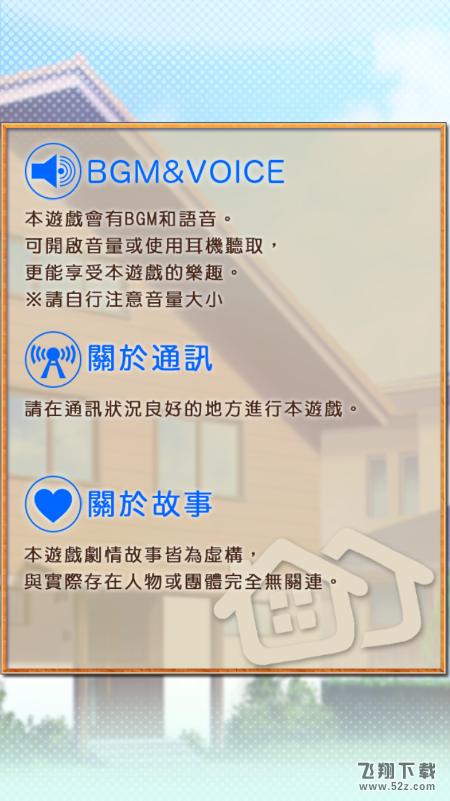 女子宿舍禁爱令V1.0.9 破解版_52z.com