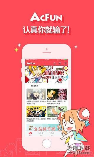 AcFun弹幕视频网V4.3.3 iOS版_52z.com