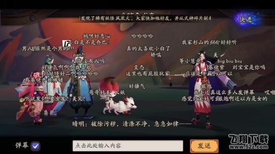 阴阳师无限勾玉V1.0.7 破解版_52z.com