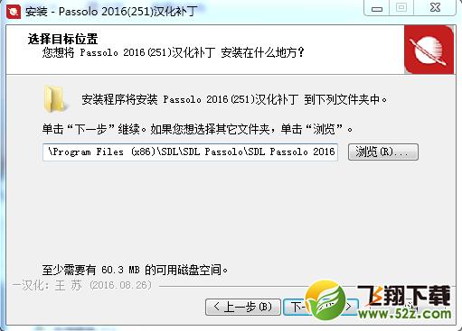 SDL Passolo 2016V16.0.251 中文版_52z.com