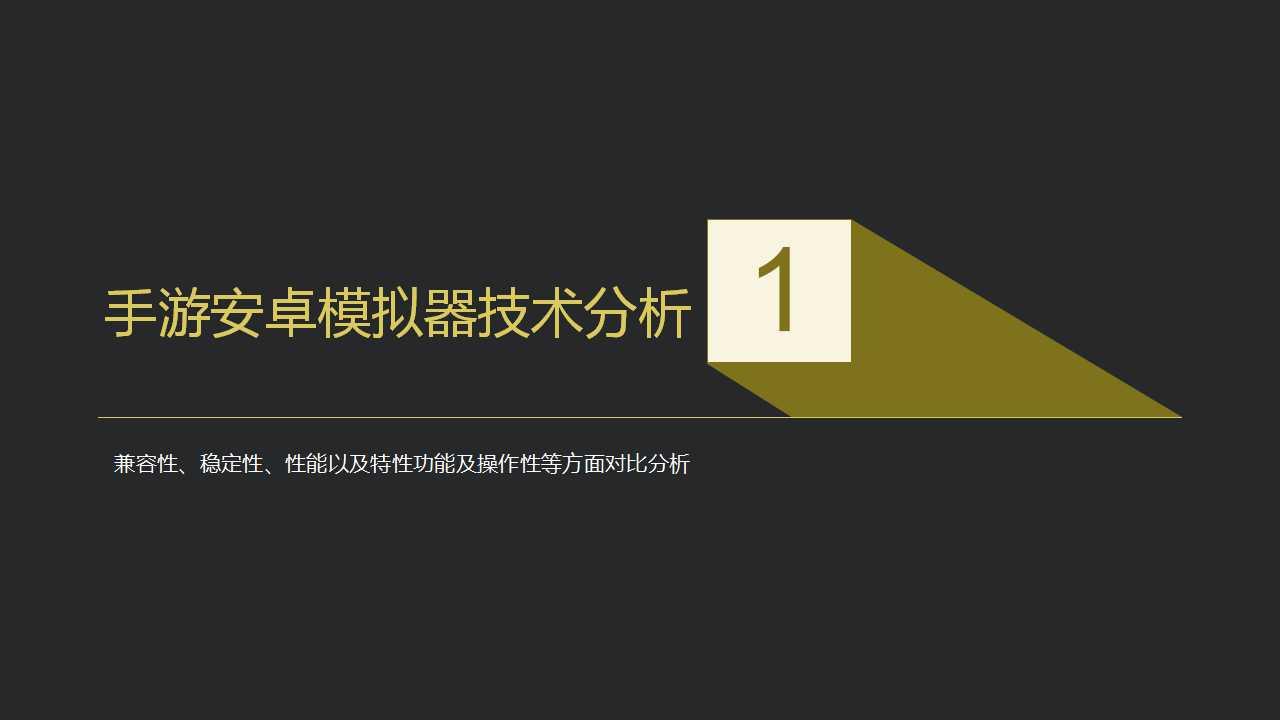 2016年手游安卓模拟器行业技术测评报告_52z.com
