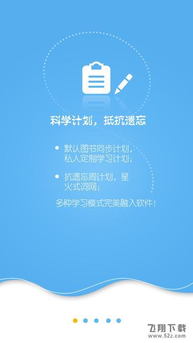 星火词汇V3.8.1 iPhone版_52z.com