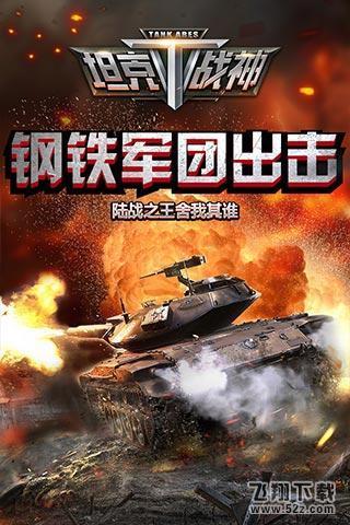全民坦克之战蜂窝多人竞技辅助V1.0 安卓版_52z.com