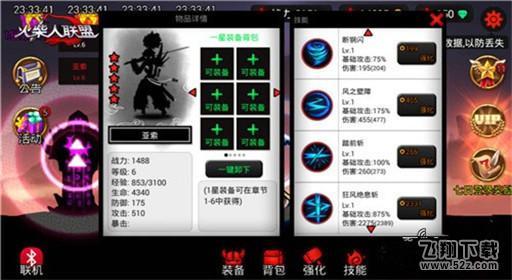 火柴人联盟赵信和亚索哪个厉害 赵信和亚索技能属性对比_52z.com