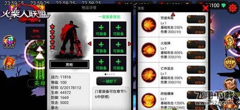 火柴人联盟男枪和剑姬哪个厉害 男枪和剑姬技能属性对比_52z.com