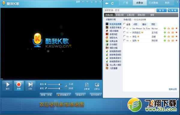 酷狗k歌2016V7.6.8.0 官方免费版_52z.com