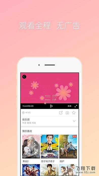 咪咕爱看V1.0 iPhone版_52z.com
