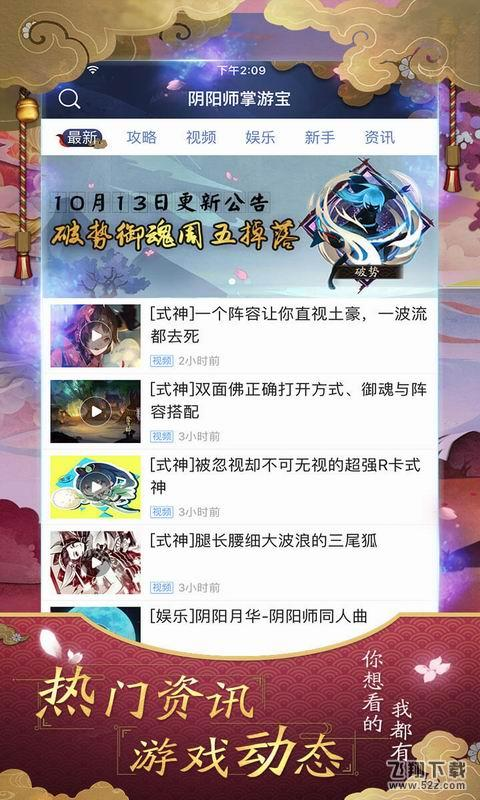 阴阳师掌游宝V1.0.0 安卓版_52z.com
