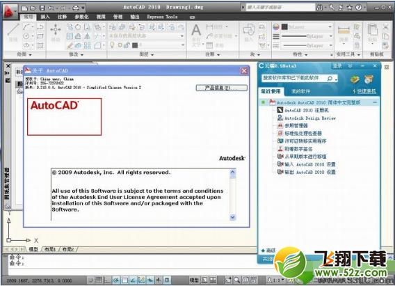 AutoCAD 2010免激活版V3.04 绿色精简版_52z.com