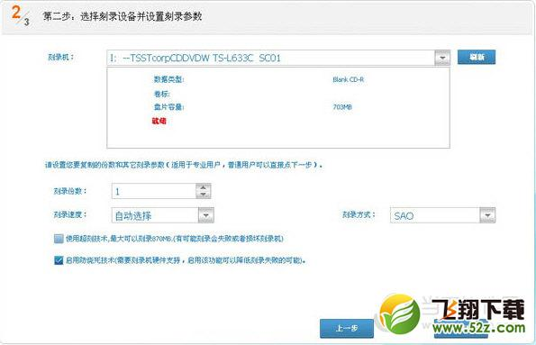 光盘刻录大师V8.8 官方免费版_52z.com