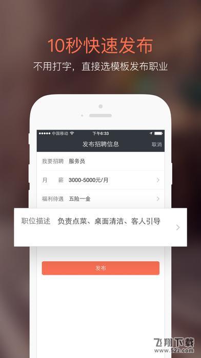 招才猫直聘V3.5.0 iPhone版_52z.com