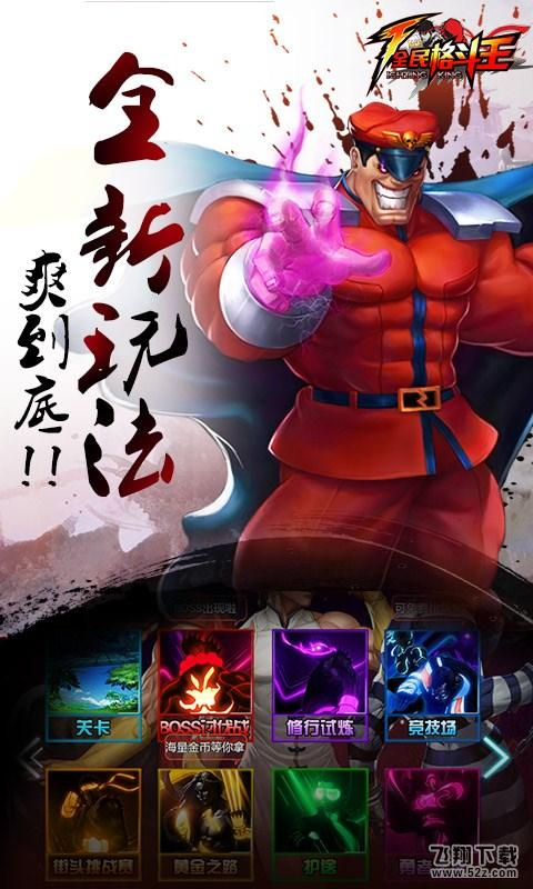 全民格斗王V1.5.03 百度版_52z.com