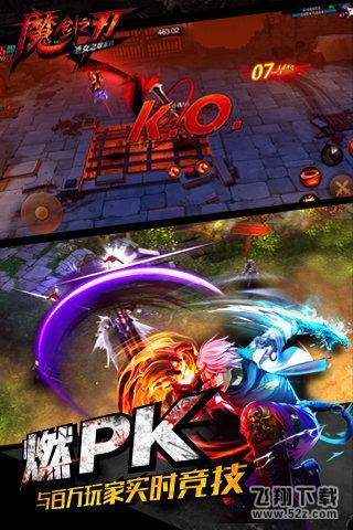 魔剑之刃V0.458.1 百度版_52z.com