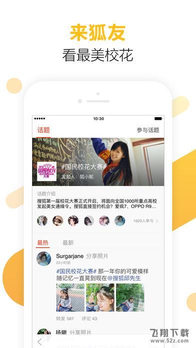 搜狐新闻V5.7.5 iPhone版_52z.com