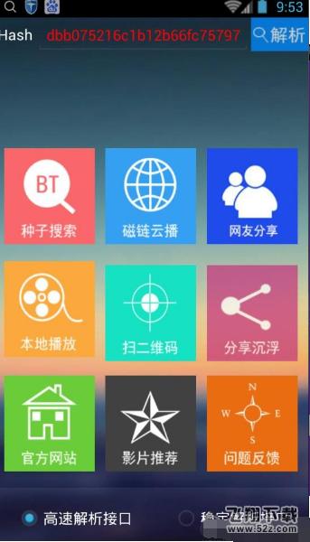 沉浮云播V2.1 安卓版_52z.com