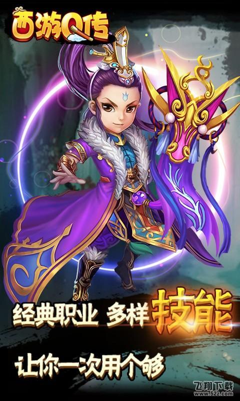 西游Q传V1.1.2 百度版_52z.com