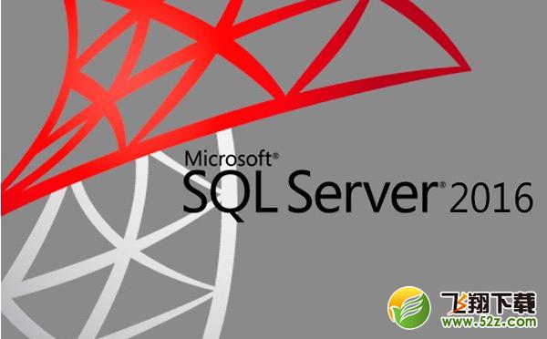 SQL Server 企业管理器V13.0.16000.28 绿色版_52z.com