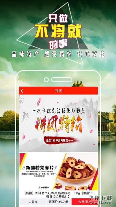 51特色购V1.3.5 iPhone版_52z.com