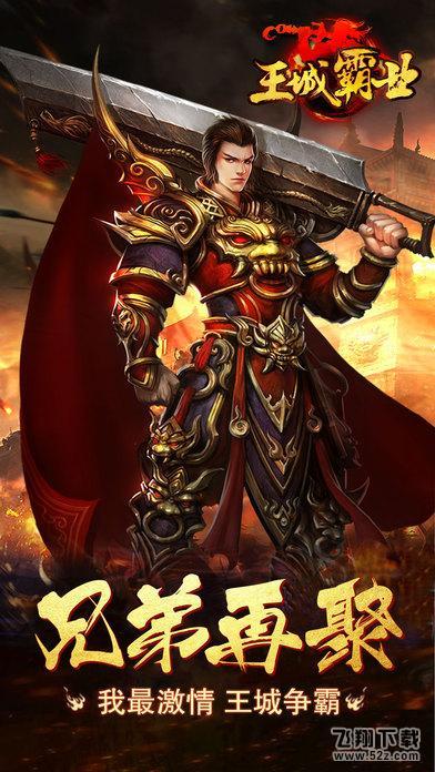 王城霸业V1.2.0 电脑版_52z.com