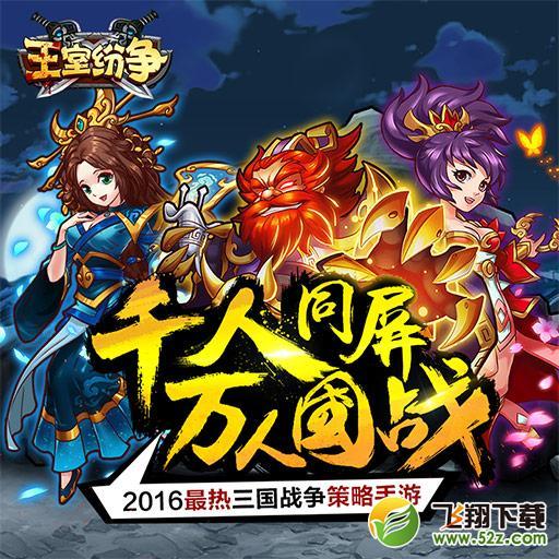 王室纷争V2.0.0 九游版_52z.com