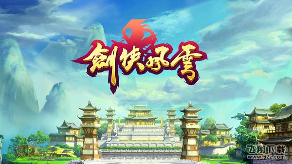 剑侠风云V1.8 九游版_52z.com