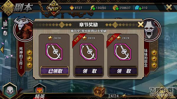 死神斩之灵V1.1.8 百度版_52z.com