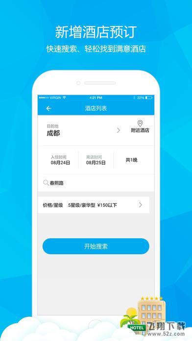 乐游火车票V2.6 iPhone版_52z.com