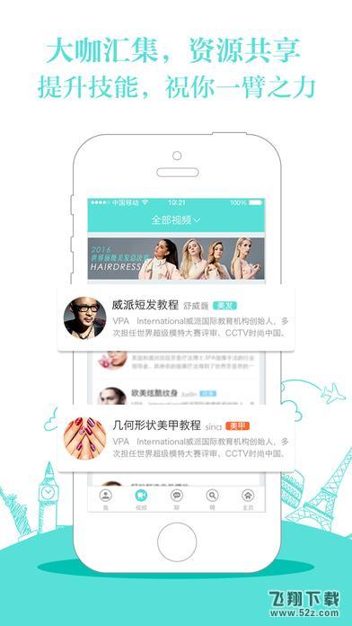 美业直聘V3.3.2 iPhone版_52z.com