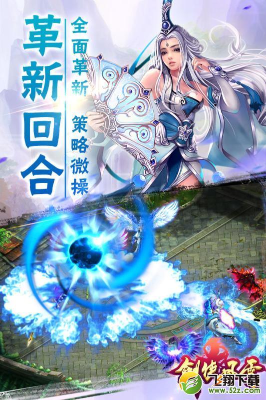 剑侠风云V1.8 破解版_52z.com