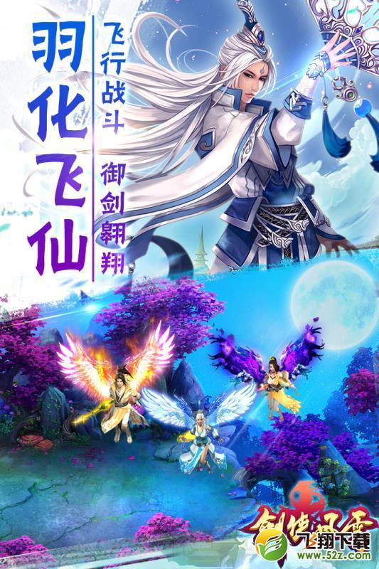 剑侠风云V1.8 IOS版_52z.com