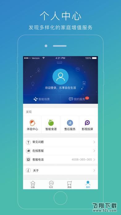 苏宁智能V2.2.53 iPhone版_52z.com